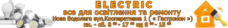 Electric - все для освітлення та ремонту